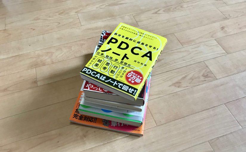 本を整理〜はじめてのブックオフ