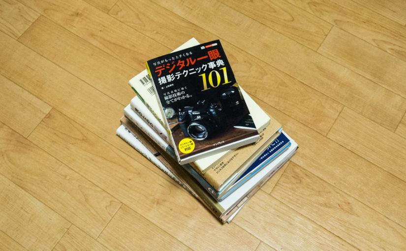 本を整理〜2回目のブックオフ