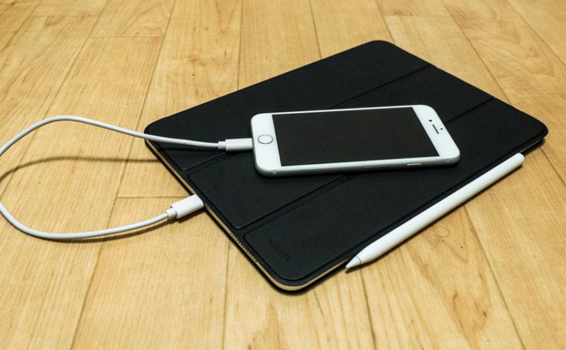 iPhoneのモバイルバッテリーにiPadを使う
